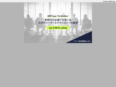 日通、社員2万人が使うグループウェア「INSUITE Enterprise」の採用を決定 – ZDNet Japan