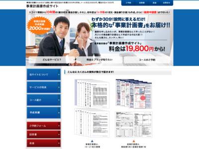 金融公庫の開業融資に必要な「事業計画書」を格安作成_1.8〜3.8万