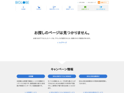 「BIGLOBE WiMAX 2+」Web広告限定 2014年7-9月特典