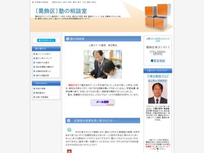 葛飾区 塾の相談室~柴又・金町・高砂