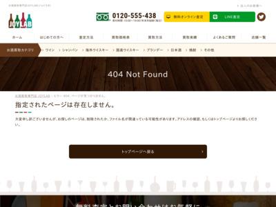 お酒買取 ジョイラボ神奈川横浜店