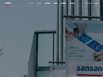 http://jp.corp-sansan.com/