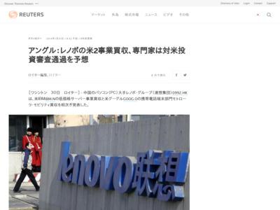 アングル:レノボの米2事業買収、専門家は対米投資審査通過を予想 – ロイター