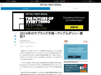 2014年のサプライズ予想―アップルがソニー買収? – ウォール・ストリート・ジャーナル日本版