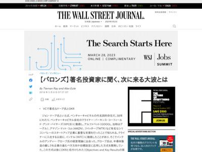 【バロンズ】著名投資家に聞く、次に来る大波とは – ウォール・ストリート・ジャーナル日本版