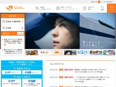 http://jr-central.co.jp/