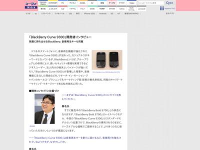 「BlackBerry Curve 9300」開発者インタビュー – ケータイ Watch