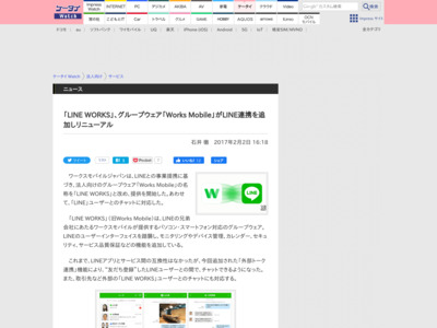 「LINE WORKS」、グループウェア「Works Mobile」がLINE連携を追加しリニューアル – ケータイ Watch