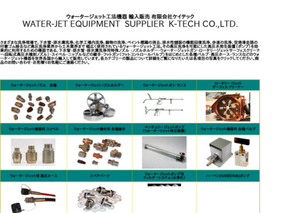 WATERJET NOZZLE SUPPLIER K-TECH