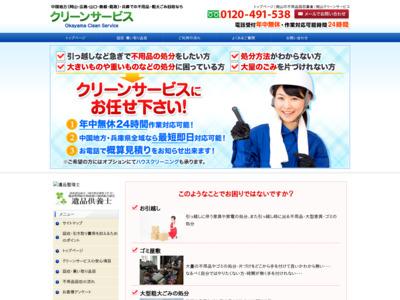 不用品回収の岡山クリーンサービス