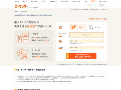 車買取・車査定ならカーセンサーnet|中古車簡単一括査定