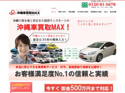 沖縄車買取MAX | 沖縄の車を高く買取ります 無料査定OK !