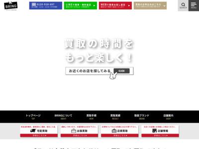ブランド古着買取なら東京渋谷のBRING!