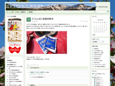 http://kajuen.net/senboku/archives/4995