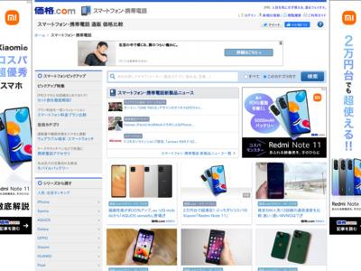 価格COM 携帯電話・スマートフォン