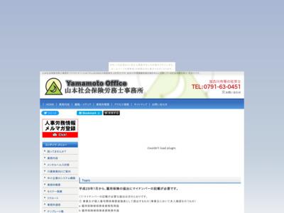 加古川社会保険労務士