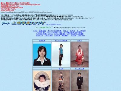 口コミ、安くて綺麗な証明写真、江戸川区の上條写真