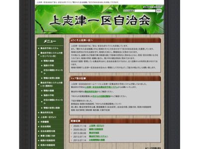 上志津一区自治会