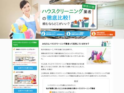 神奈川県でおすすめのハウスクリーニング業社を発表!