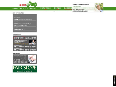 バイク便なら神奈川単車便まで。迅速・丁寧にお荷物をお届けします。