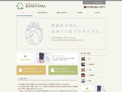 高価買取 鉄 ステンレス リサイクル 回収|金山物産(株) 富山県