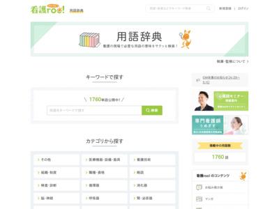 看護用語辞典 ナースpedia|看護roo!転職サポート