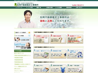 松岡不動産鑑定士事務所は、価格と品質にこだわります。