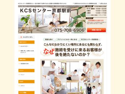 京都 カイロ KCSセンター京都駅前
