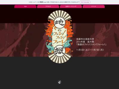 京都市立芸術大学/芸大祭2016