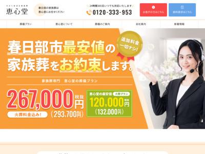 春日部の家族葬、葬儀は地域最安値の【恵心堂】