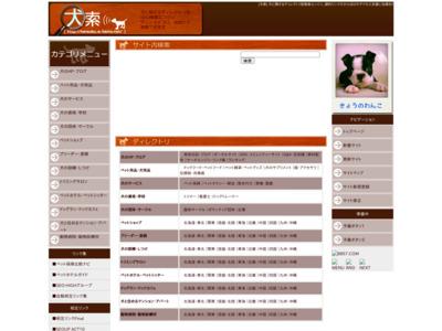 犬索 - 犬に関するSEO・登録型検索エンジン