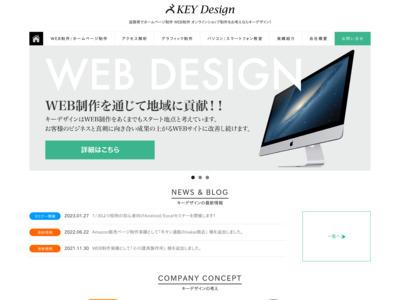 滋賀県でホームページ、ECサイト制作 SEO対策ならキーデザインに!