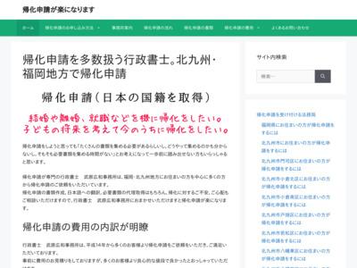 帰化申請の行政書士 武原広和事務所