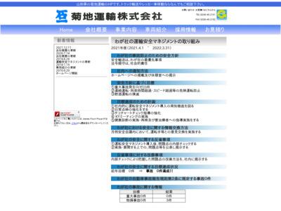 山形県・運送会社 菊地運輸株式会社