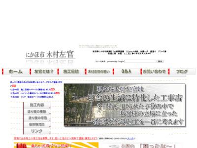 木村左官 秋田県にかほ市の左官・基礎・外構・ユーロ物置各種工事