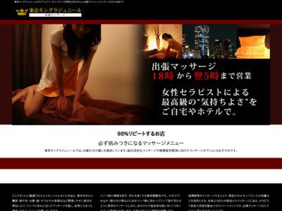 高技術&ハイレベル 東京のご自宅・ホテルへスピード出張なら東京キングラジュニール