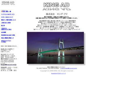 キング・アドー横浜の看板屋さんー