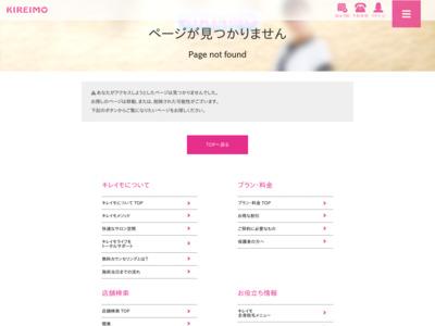新・脱毛サロンKIREIMOオープンキャンペーン中!