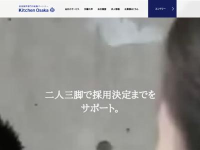 Kitchen OSAKA(キッチン大阪)公式サイト