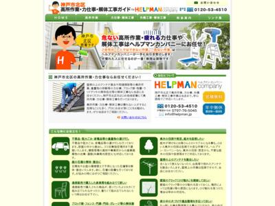 神戸市北区高所作業・力仕事・解体工事ガイド