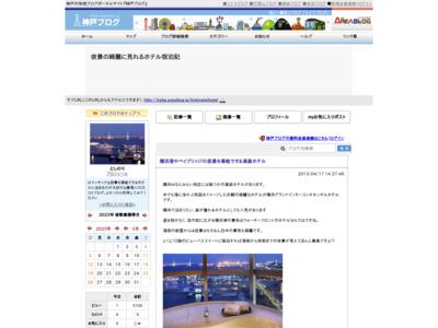 ANAクラウンプラザホテル神戸からの夜景