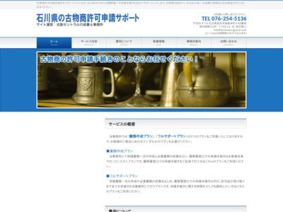 古物商許可申請サポート【全国対応可】