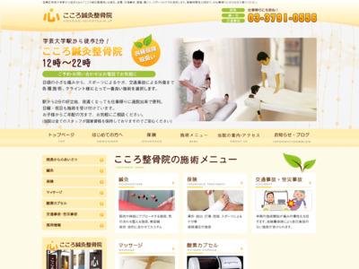 心-こころ鍼灸治療院