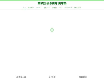 岐阜工業高等専門学校/第52回高専祭