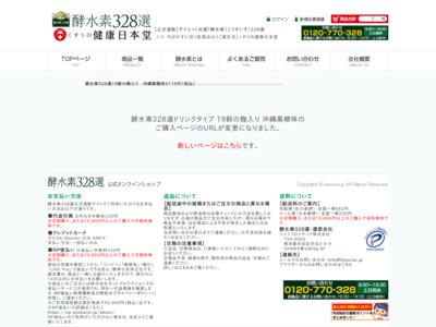たんぽぽ 川村エミコ 酵水素ダイエットにチャレンジ!-[酵水素328選公式通販サイト]