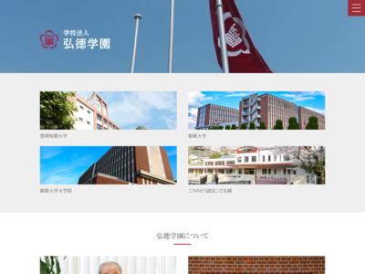 豊岡短期大学