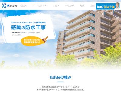 名古屋の防水工事は【費用見積無料】K style ケースタイル