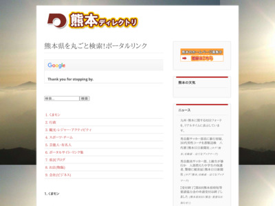 熊本ディレクトリ 検索エンジン
