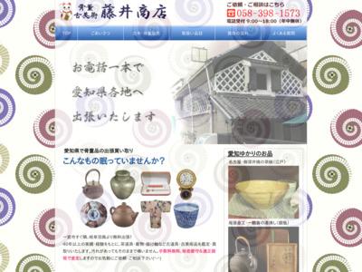 愛知県で骨董品・古美術品の買取 | 藤井商店
