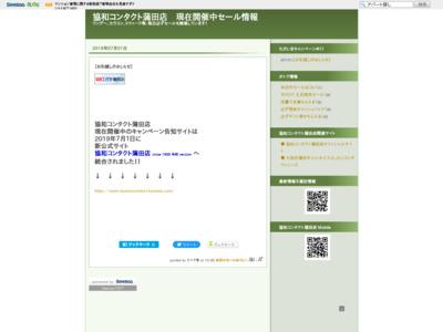 協和コンタクト蒲田店・現在開催中キャンペーン情報